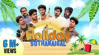 Holiday Sothanaigal | Summer Leave