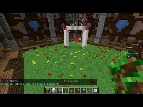 Minecraft:Играем в Мини-игры №6 | ВОРОТА В РАЙ