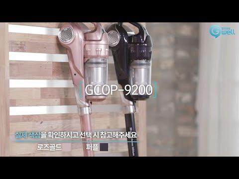 [좋은생활지웰]지웰 지캅9200 무선 핸디형 진공 청소기 사용법영상