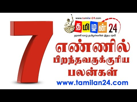 Number 7 Numerology - Tamil Astrology | Tamilan 24