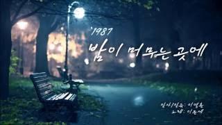 밤이 머무는 곳에 -이문세(lee moon-sae), 1987