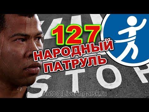 Народный патруль 127 СТОП-ЛИНИЯ