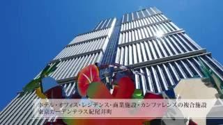 東京ガーデンテラス紀尾井町 紀尾井カンファレンス 施設ガイド
