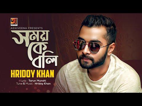 Somoy Ke Boli | | Hridoy Khan | Solo Version | Bangla Song | Lyrical Video | ☢☢ EXCLUSIVE ☢☢