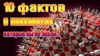 ШАХМАТЫ. ТОП 10  интересных фактов о шашматах которых вы не знали!   ОК ТОП