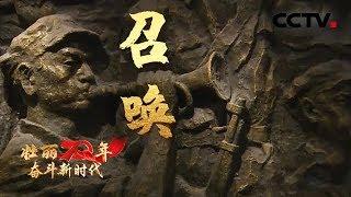 [壮丽70年 奋斗新时代]歌曲《召唤》 演唱:袁晨野| CCTV综艺