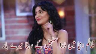 Urdu Love Romantic Sad Poetry Part 12 2015 By Zakria
