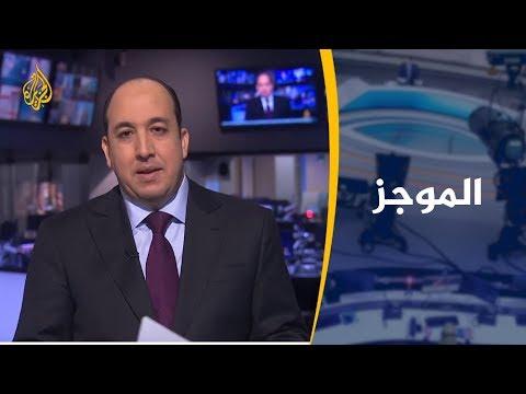 موجز الأخبار – العاشرة مساء 21/03/2019  - نشر قبل 11 ساعة