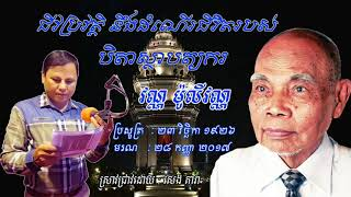 History of Van Molyvan Research By Seng Dara rfi khmer