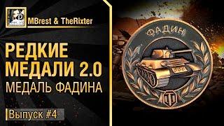Медаль Фадина - Редкие медали 2.0 №4 - от MBrest и TheRixter [World of Tanks]