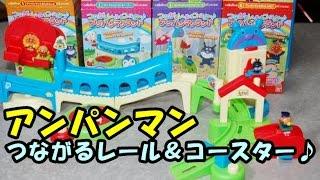 Anpanman land アンパンマン おもちゃ つながるレール&コースター♪アンパンマンランド thumbnail