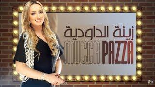 Zina Daoudia - Mucca Pazza (Exclusive Lyric Clip) | ???? ???????? - ???? ???? (?????) ?? ???????