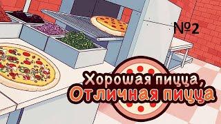 Новые и интересные виды пицц (пиццерия)№2