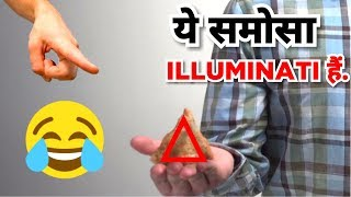 सावधान! Illuminati का सबसे बड़ा Scam Exposed!! Mysterious Illuminati Society Truth