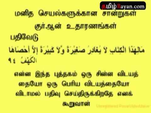 Translation in tamil