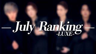 2019年7月ランキング LUXE