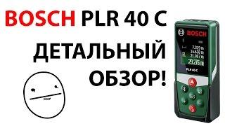 Лазерный дальномер Bosch PLR 40 C ДЕТАЛЬНЫЙ ОБЗОР!