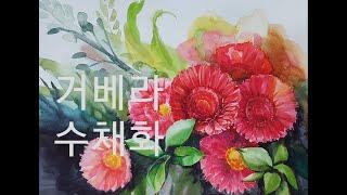 미술놀이/수채화/꽃그리기
