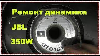 Ремонт динамика 350 Вт 4 Ом своими руками :)