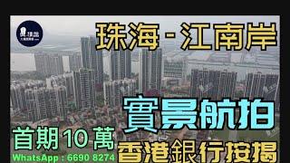 江南岸隨園|首期10萬|大型屋苑|香港銀行按揭