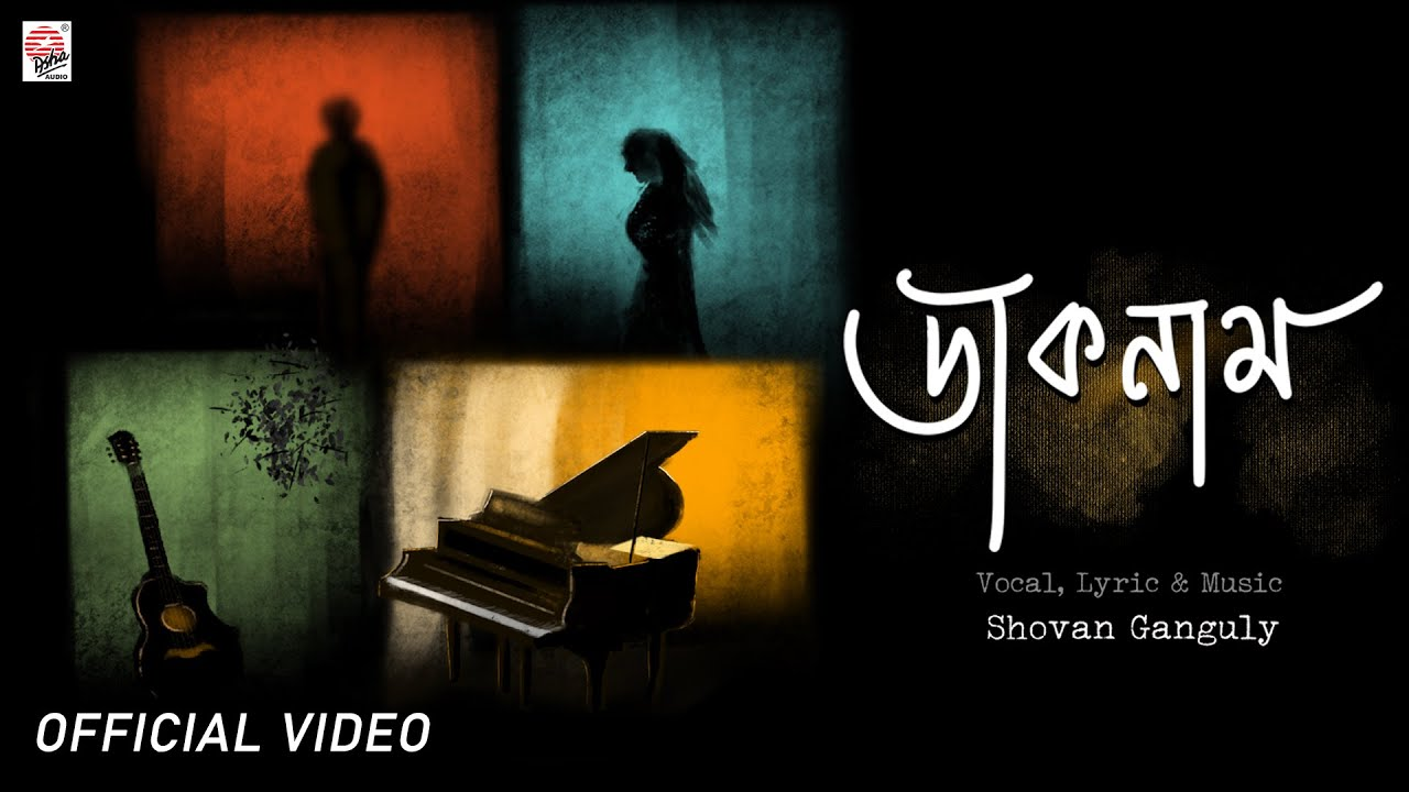 Daaknam | Official Video | Shovan Ganguly | Fresh Release