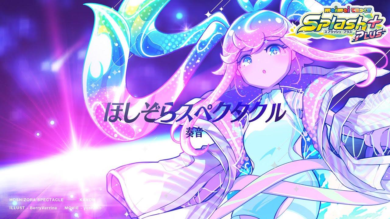 【maimai でらっくす】ほしぞらスペクタクル / 奏音【7/21(水)登場!】