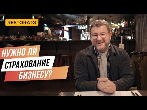 СТРАХОВАНИЕ РЕСТОРАННОГО БИЗНЕСА | Опыт Димы Борисова после пожара в GastroRock