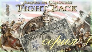 Завоевание Америки Lets play ◄Серия 1►(, 2014-04-20T00:24:03.000Z)