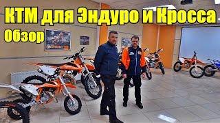 Обзор эндуро и кроссовых мотоциклов КТМ 2018 года.