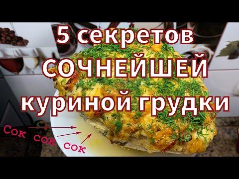 Готовлю куриную грудку только так!!! 5 секретов СОЧНЕЙШЕЙ куриной грудки