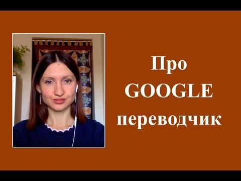 Вопрос: Как использовать Google Переводчик?