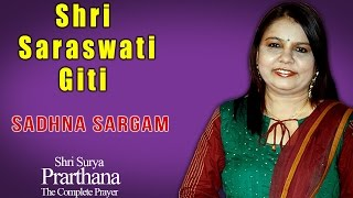 Download Shri Saraswati Giti | Sadhna Sargam | Prarthana Shri Saraswati MP3 song and Music Video