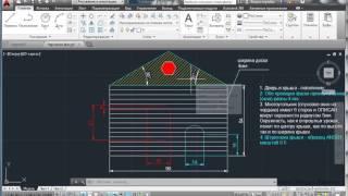 Проектирование каркасного дома в AutoCad Часть 3 Урок 2