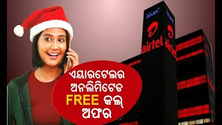 Gladsome News for Airtel Users: Airtel Change Their Tariff Plan Again, Here Is The Details