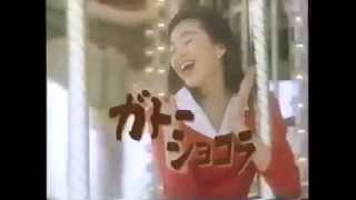 【1995 CM】森永製菓 ガトーショコラ 賀来千香子.