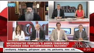 Newsbeast.gr - Επίθεση Σεραφείμ στη Χρυσή Αυγή