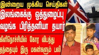 இன்றைய பிரதான செய்திகள் 27-03-2021 | Sri Lanka – Tamil Nadu News | TubeTamil News