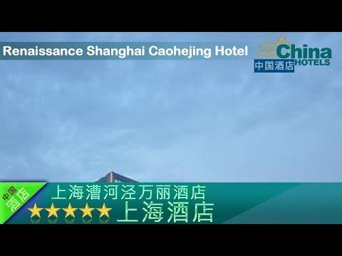 Renaissance Shanghai Caohejing Hotel - Shanghai Hotels, China