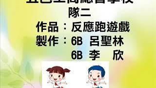 Publication Date: 2019-09-26 | Video Title: A03 五邑工商總會學校 - 反應跑遊戲 (Makebloc