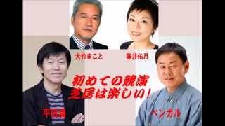 大竹まこと ゴールデンラジオ(メインディッシュ)で お客様の岡田満さ...