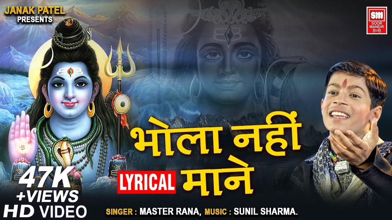 भोला नहीं माने रे I Bhola Nahi Mane Re I Master Rana I Shiv Bhajan Hindi
