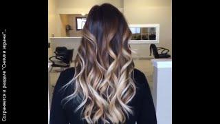 Омбре/Балаяж/Окрашивание волос(, 2016-07-02T14:10:46.000Z)