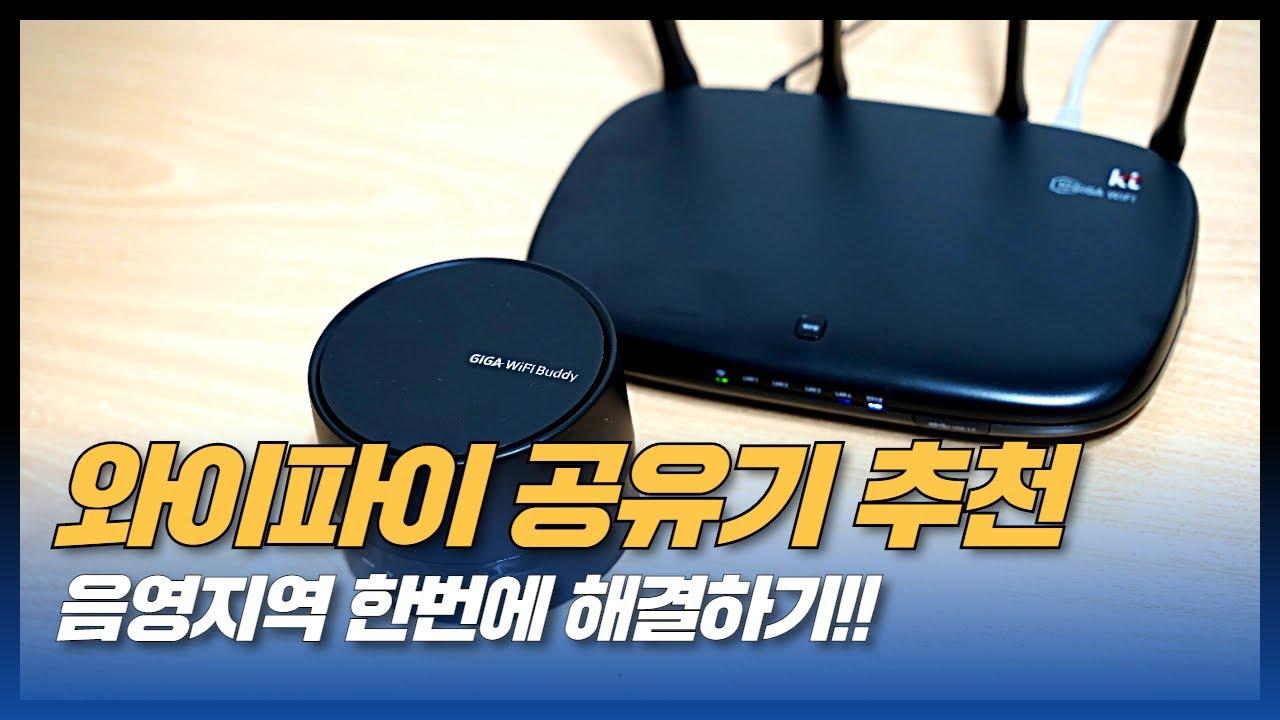 가정용 와이파이 공유기 추천 음영지역 한번에 해결하기!!