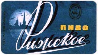 Рижское пиво СССР | Пивоварим |  Рецепт 1974 года
