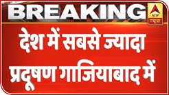 Pollution Menace: Ghaziabad, Most Polluted City In India   ABP News