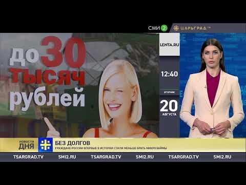 Новости дня (20.08.2019)