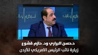 د.حسن البراري ود. حازم قشوع - زيارة نائب الرئيس الامريكي للأردن