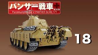 パンサー戦車をつくる 18号