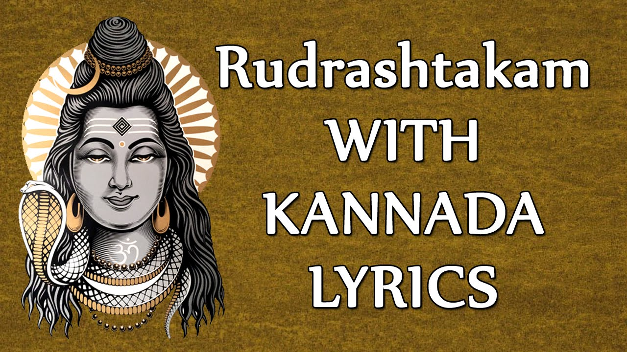 Rudra astakam with kannada lyrics devotional juke box lord shiva rudra astakam with kannada lyrics devotional juke box lord shiva songs maha shivaratri 2016 youtube fandeluxe Images