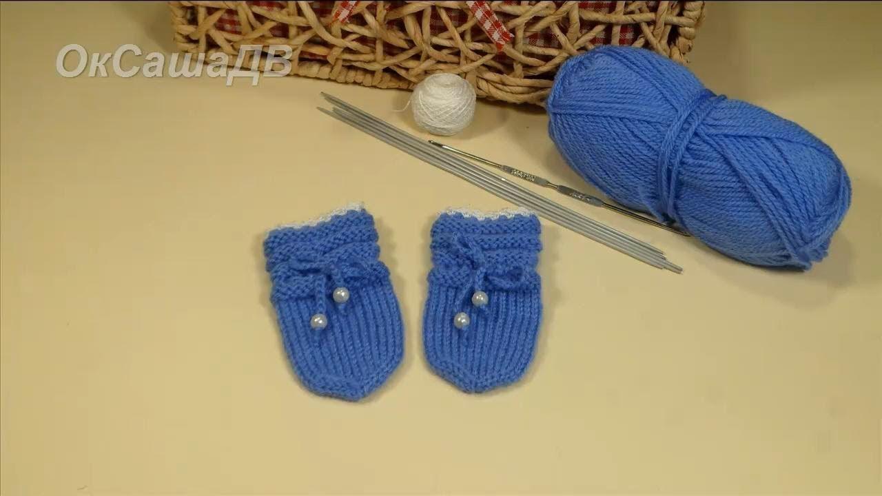 Вяжем рукавички для новорожденного. How to knit mittens for newborns.